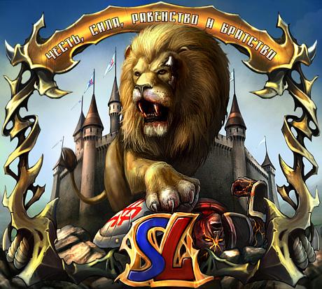 Герба клана Стальные львы