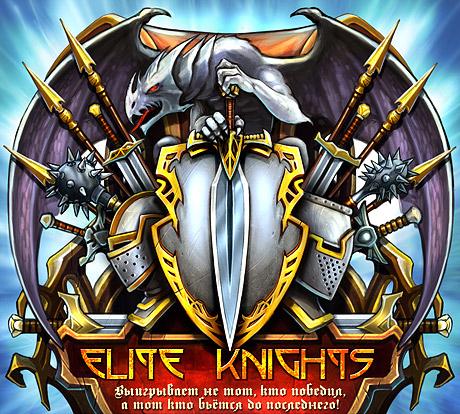 Герба клана Elite-Knights