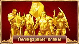 Легендарные кланы