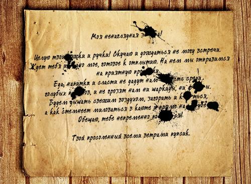 Письмо путане
