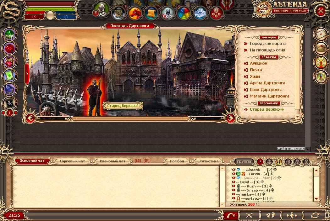 Легенда наследие драконов - ролевая онлайн-игра меил ролевая игра весеннее поздравление 8 марта